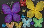 Как сделать бабочки из капрона?